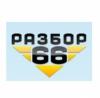 Компания Разбор66 отзывы