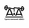 Группа компаний АБАС отзывы