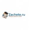 Zachete.ru отзывы