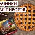 Начинки для пирога Товары Башкирии отзывы