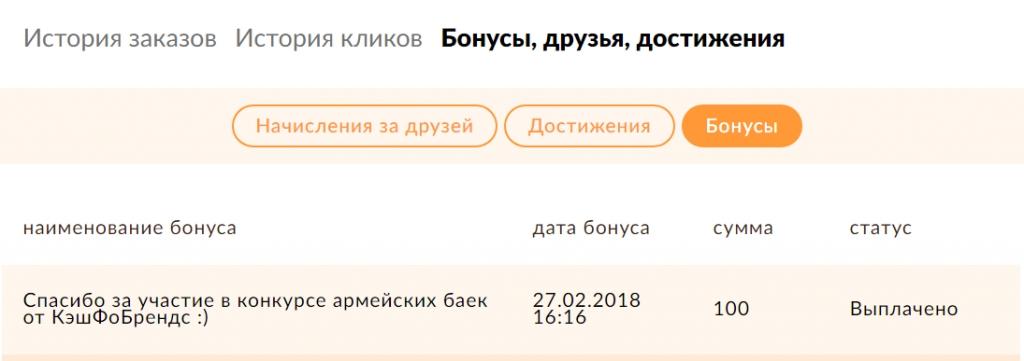 """""""КэшФоБрендс"""" - Cash4brands - Мой любимый :)"""
