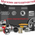 shop.vagzapchasti.ru магазин автозапчастей отзывы
