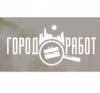 Городработ (gorodrabot.ru) отзывы