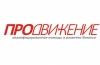 Рекламное агентство ПРОДВИЖЕНИЕ Брянск отзывы
