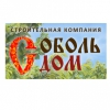 СК СобольДом (soboldom.ru) отзывы