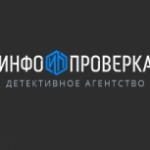 Детективное агентство «Инфопроверка»