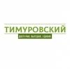 тимуровский.рф интернет-магазин отзывы