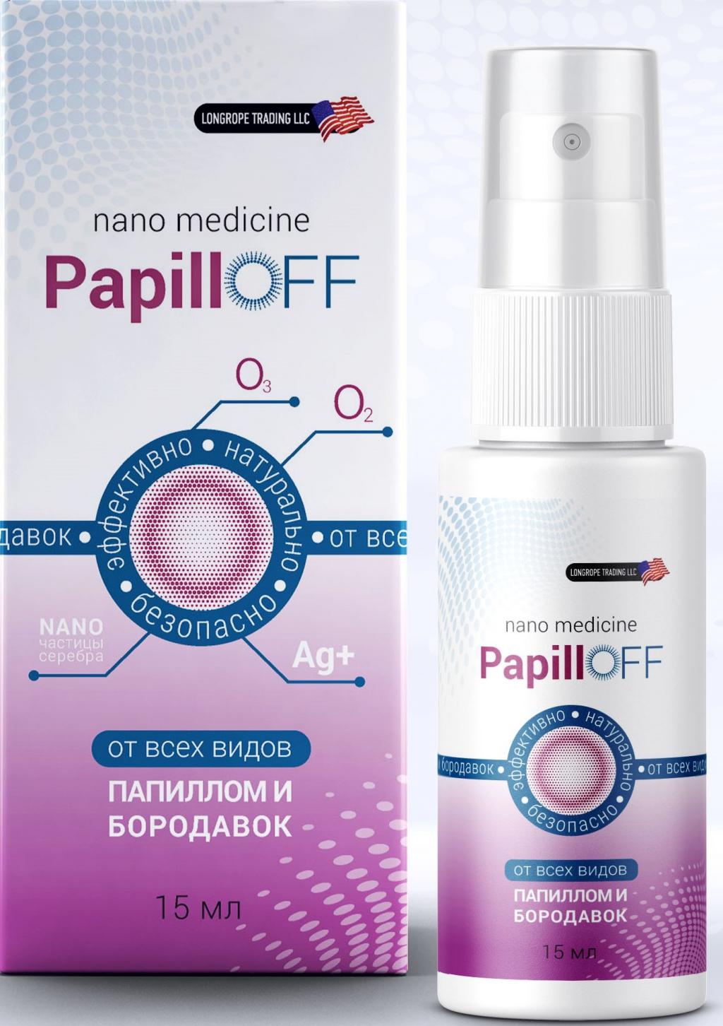 PapillOFF от папиллом и бородавок в Серпухове