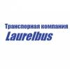 Laurelbus транспортная компания отзывы