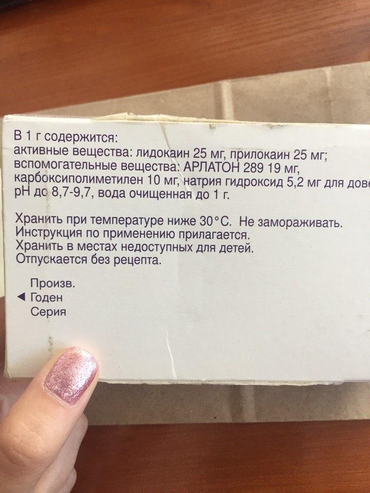 Обезболивающий для эпиляции, отзывы крема для депиляции эмла.