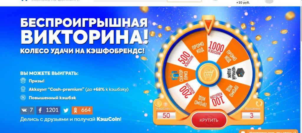 """КэшФоБрендс"" - Cash4brands - Cash4brands"