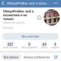 OlesyaProBox: все о косметике и не только отзывы