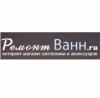 Ремонт-ванн.ру интернет-магазин отзывы