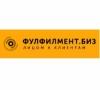 ФУЛФИЛМЕНТ.БИЗ (fulfilment.biz) аутсорсинг для интернет-магазинов отзывы