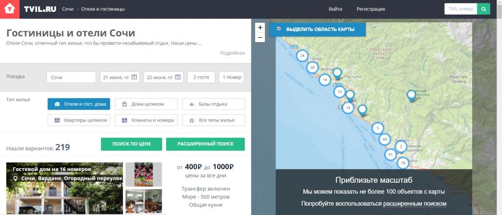 Tvil.ru - Отдых в Сочи с помощью сервиса Твил удался!