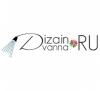 dizainvanna.ru создай свой дизайн ванны отзывы