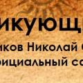 Маг Корабельников Николай Семёнович ( nikolai-magia.ru ) отзывы