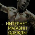 mix-fighter.ru интернет-магазин отзывы