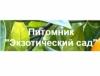 """Питомник """"Экзотический сад"""" отзывы"""