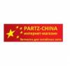 Partz-China.ru интернет-магазин отзывы