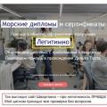 Сервис Швартовка.com отзывы