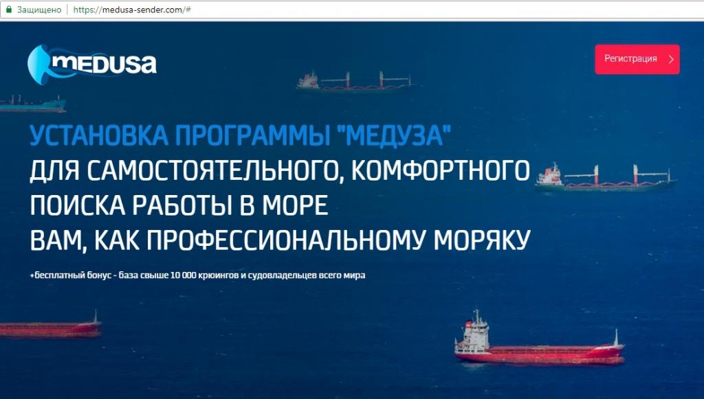Медуза medusa-sender.com - Медуза, medusa-sender.com как я искал работу в море