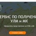 Территория-УЛМ.рф отзывы