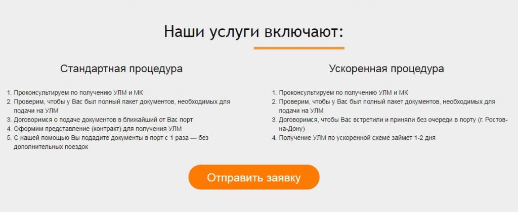 Территория-УЛМ.рф - Получил УЛМ и мореходную книжку в территория-улм.рф
