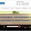 im-kard.ru карты водителя отзывы