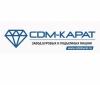 Завод буровых машин «СДМ-КАРАТ» отзывы