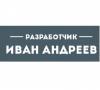 Разработчик Иван Андреев отзывы