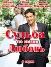 """Фильм """"Судьба по имени Любовь"""" отзывы"""