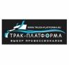 Компания «ТРАК-ПЛАТФОРМА» отзывы