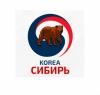 Korea Сибирь отзывы