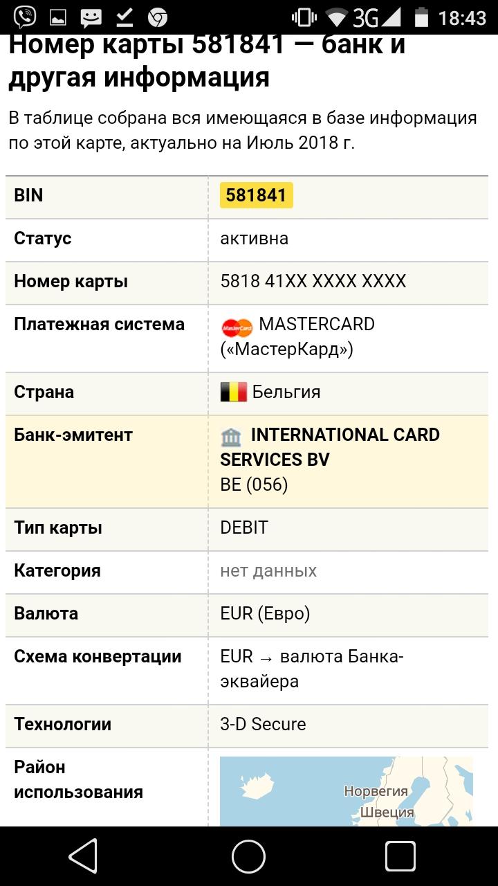 Почта Банк - Почта банк - это раздолье для аферистов и мошенников всех мастей.