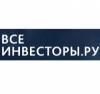 Все инвесторы.ру отзывы