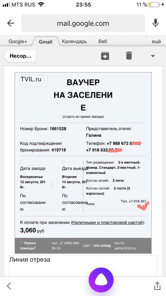 Tvil.ru - Спонсор семейного отдыха - Твил
