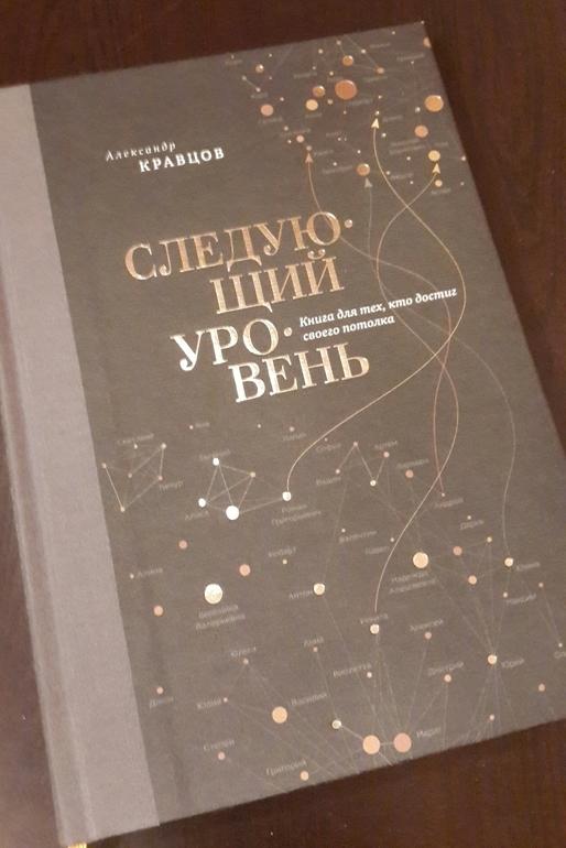 Ментор Александр Кравцов - Интересный курс, но книга зацепила больше