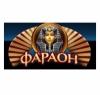 Онлайн-казино Фараон отзывы