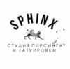 Сфинкс Студия пирисинга и татуировки отзывы