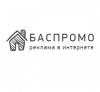 Компания БасПромо отзывы
