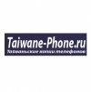 taiwane-phone.ru интернет-магазин отзывы