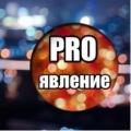 Актёрская школа «PRO-явление» отзывы