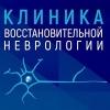 Клиника восстановительной неврологии отзывы