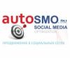 autosmo.ru продвижение в социальных сетях отзывы