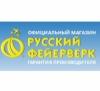 ru-fire.ru интернет-магазин отзывы