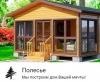 Домаполесье.рф строительство модульных домов отзывы