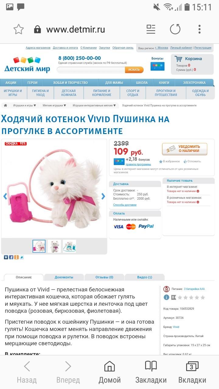 28da7cfcab90 Отзывы о магазинах обуви Санкт-Петербург   Магазины