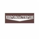 Евромастерок