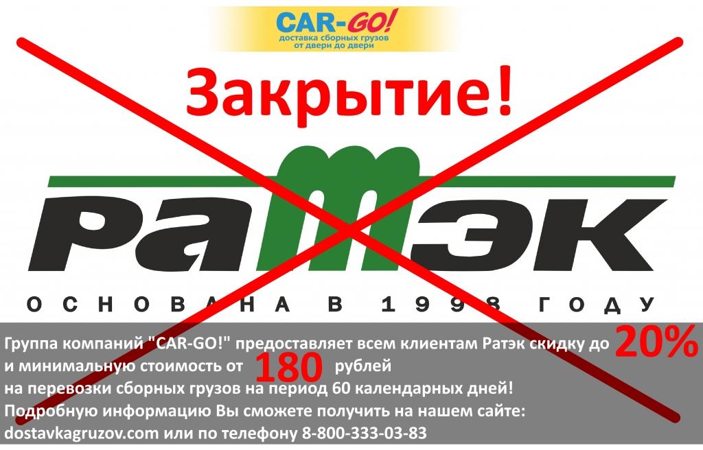 Ратэк - СКИДКА 20% всем клиентам компании Ратэк